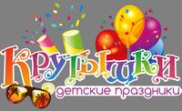 Логотип Крутышки - детские праздники